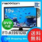 液晶テレビ 19インチ 19型 DVDプレーヤー内蔵 外付けHDD録画機能搭載 ハイビジョン テレビ ネクシオン FT-A1961DB (送料無料)