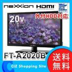 液晶テレビ 20インチ 20型 HDMI搭載 外付けHDD録画対応 フルハイビジョン液晶テレビ ネクシオン FT-A2020B (ポイント5倍&送料無料)