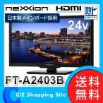 テレビ 24インチ 24型 24V型 本体 液晶テレビ ハイビジョン HDMI端子 日本製メインボード採用 FT-A2403B (送料無料)