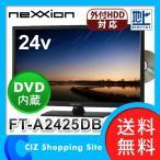 新品 DVD付きテレビ 録画機能 高画質 FullHD