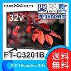 液晶テレビ 32インチ 32V型 32型 地上デジタル BS CS 対応 外付けHDD録画対応 ネクシオン FT-C3201B (送料無料&お取寄せ)