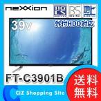 ショッピング液晶テレビ 液晶テレビ 39インチ 39V型 39型 地上デジタル BS CS 3波対応 外付けHDD録画対応 ネクシオン FT-C3901B (送料無料&お取寄せ)
