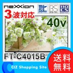 液晶テレビ 40型 フルハイビジョン 地デジ BS 110度CS 外付けHDD対応 ネクシオン FT-C4015B (送料無料&お取寄せ)