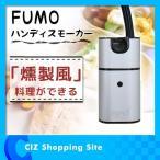 スモークインフューザー 燻製器 家庭用 ハンディスモーカー FUMO ポータブル コンパクト 簡単 おしゃれ 乾電池式