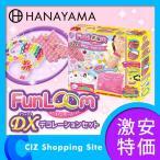 ハナヤマ ファンルームDX デコレーションセット メイキングホビー メイキングトイ デラックス セット おもちゃ
