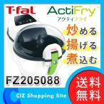 ティファール(T-FAL) アクティフライ 電気フライヤー ノンフライヤー レシピブック付き ホワイト FZ205088 (送料無料)