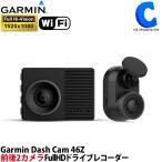 ドライブレコーダー 前後 2カメラ Wi-Fi GPS 駐車監視対応 12V/24V Garmin Dash Cam 46Z ガーミン 010-02291-00 Gセンサー WDR機能 FullHD