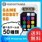 大人の脳トレ ハナヤマ ゲームロボット50 ゲーム ゲーム機