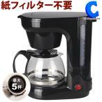 コーヒーメーカー おしゃれ ドリップ 大容量 5杯分 保温機能 ペーパーフィルター不要 ウォッシャブルフィルター GD-KC5 (送料無料)