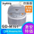炊飯器 マイコン炊飯ジャー 炊飯ジャー 5.5合炊き ベジタブル(Vegetable) GD-M101 ケーキ おかゆ スチーム 早炊き