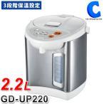 電気ポット 保温付き 2リットル 温度調整 おしゃれ 電気保温ポット 電動給湯ポット 小型 2L 2.2L GD-UP220 (送料無料)