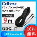 ドライブレコーダー セルスター ドライブレコーダー用 カメラ接続コード 9m GDO-17 (送料無料)