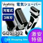 髭剃り 電気シェーバー 男性用 3枚刃 GDS-302