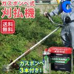 草刈機 ガスボンベ式 芝刈機 刈払機 家庭用 コードレス ガスボンベ付き 軽量 分割式 ニチネン ガスカル GKC-5 (送料無料&お取寄せ)
