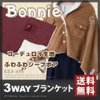 ブランケット 3WAYブランケット Bonnie ボニー 東谷 GLS-455 (送料無料)