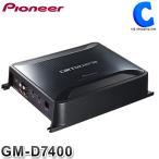 カーオーディオ アンプ 4ch パイオニア カロッツェリア パワーアンプ 200W×4 ブリッジャブルパワーアンプ GM-D7400  (送料無料&お取寄せ)