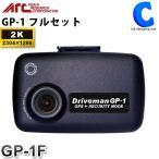 ドライブマン ドライブレコーダー GP-1 フルセット GP-1F 高画質 2K対応 駐車監視 長時間 バッテリー内蔵 一体型 GPS (送料無料&お取寄せ)の画像
