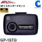 ケンコー トキナー アサヒリサーチ Driveman GP-1 車載電源シンプルセット SDHC8GB付属 881136