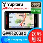 レーダー探知機 レイダー探知機 GPSレーダー探知機 3.6インチ ユピテル (YUPITERU) GWR203sd 無線LAN対応 (3年保証) (送料無料)