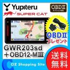 レーダー探知機 GWR203sd OBD12-M3 OBD12-MIII セット ユピテル(YUPITERU) 3.6インチ液晶 タッチパネル