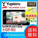 ショッピングユピテル ユピテル レーダー探知機 GPS GWR301sd 電源直結コード OP-9U セット 最新 小型オービス オンダッシュ (送料無料)