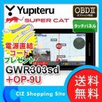 レーダー探知機 GPS ユピテル GWR303sd 電源直結コード OP-9U セット(送料無料)