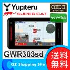 ユピテル レーダー探知機 GPS スーパーキャット GWR303sd OBD 小型オービス対応 (送料無料)