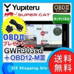 ユピテル レーダー探知機 GPS スーパーキャット GWR303sd OBD12-M3 セット OBDIIプレゼント(送料無料)