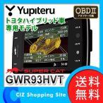 レーダー探知機 トヨタハイブリッド車専用モデル 3.6インチ ユピテル (YUPITERU) GWR93HVT OBDII付属 (ポイント10倍&送料無料)