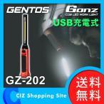 ワークライト LED 充電式 COB 作業灯 マグネット内蔵 ジェントス ガンツ GENTOS Ganz GZ-202 (送料無料)