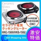 セラミック電気クッキングヒーター 電気コンロ 卓上 1口コンロ HKC-1500 HKS-1502