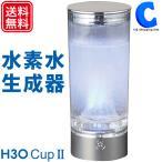 水素水生成器 水素水ボトル 携帯用 水素水サーバー ナチュレ H3O Cup2(お取り寄せ)