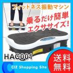 振動マシーン 振動マシン フィットネス振動マシン HAC001 振動ボード バランス運動 (ポイント10倍&送料無料&お取寄せ)