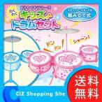 ドラムセット 子供用 おもちゃ かわいい 組み立て式 スティック スタンド付 ピンク ブルー キッズドラムセット  (送料無料)