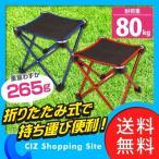 アウトドア チェア 折りたたみ椅子 軽量 コンパクト 折りたたみ おしゃれ アウトドアチェアー アルミチェア (送料無料)