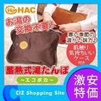 湯たんぽ エコ湯たんぽ 充電式 蓄熱式 ハック (HAC) エコポカ コードレス カバー付き