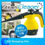 高圧洗浄機 家庭用 セット 小型 スチームクリーナー スチーム掃除機 ハンディースチームクリーナー
