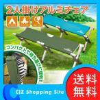 折りたたみチェア アルミチェア アウトドア 軽量 コンパクト キャンプ 2人掛けアルミチェア 収納袋付き (送料無料)