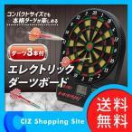 ダーツボード エレクトリックダーツボード ハック (HAC) 内蔵ゲーム18種類 集計機能付き (送料無料)