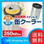 真空断熱 ステンレス缶クーラー ドリンククーラー 保冷缶ホルダー 保冷 保温 350ml缶