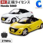 ラジコン 車 ラジコンカー 子供 ホンダ S660 RC ヘッドランプ付き 正規ライセンス (送料無料)