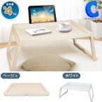 折りたたみテーブル 折り畳みテーブル おしゃれ 軽量 全2色 コンパ...--1750