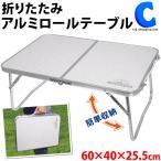 折りたたみテーブル 軽い アウトドア おしゃれ アルミ コンパクト 60×40cm