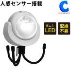 人感センサー搭載 フレキシブル丸型ライト 家電 電化製品 センサーライト LED 照明器具