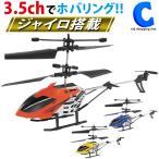 ヘリコプター ラジコン おもちゃ ラジコンヘリ 本体USB充電式 3.5ch赤外線 ジャイロサイクロン 全3色