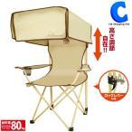 日よけ付き椅子 折りたたみ チェア アウトドア キャンプ アームチェア 1人掛け サンシェード付き
