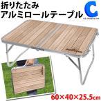 アウトドア テーブル 折りたたみ 軽い ローテーブル キャンプ アルミ おしゃれ コンパクト 60×40cm ウッド調