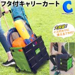 キャリーカート 折りたたみ キャリーワゴン ふた付き 軽量 大容量 約30L 耐荷重25kg 座れる おしゃれ