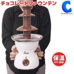 チョコレートフォンデュ チョコフォンデュ チョコレートファウンテン ショコラタワー 35cm 家庭用 BIGサイズ (送料無料)