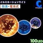 イルミネーション ライト LED 電池式 防滴仕様 100球 自動点灯 自動消灯